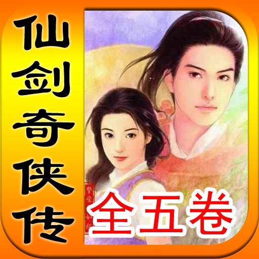 仙剑奇侠传全五卷简繁体合集