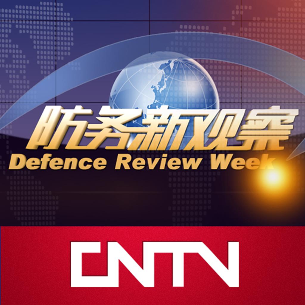 CNTV-防务新观察